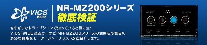 VICS WIDE NR-MZ200シリーズ徹底検証 さまざまなドライブシーンで知っていると役に立つVICS WIDE対応カーナビ NR-MZ200シリーズの活用法や独自の多彩な機能をモータージャーナリストがご紹介します。