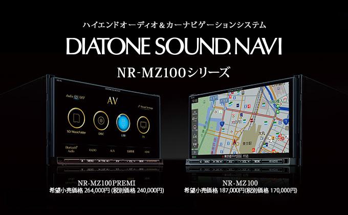 ハイエンドオーディオ&カーナビゲーションシステム DIATONE SOUND. NAVI NR-MZ100シリーズ