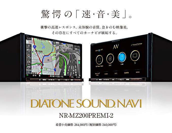 DIATONE SOUND. NAVI NR-MZ200PREMI-2