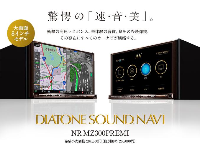 DIATONE SOUND. NAVI NR-MZ300PREMI/NR-MZ200PREMI-2