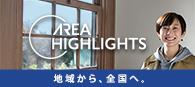 三菱電機 AREA HIGHLIGHTS