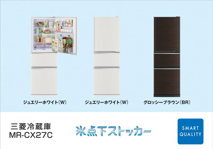 三菱冷蔵庫 MR-CX27C(ジュエリーホワイト/グロッシーブラウン)