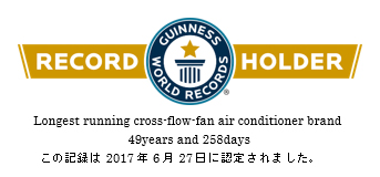 Longest running cross-flow-fan air conditioner brand 49years and 258days