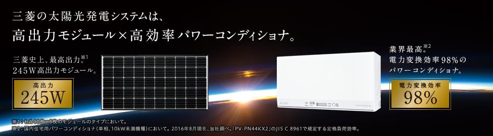 三菱の太陽光発電システムは、高出力モジュール×高効率パワーコンディショナ。
