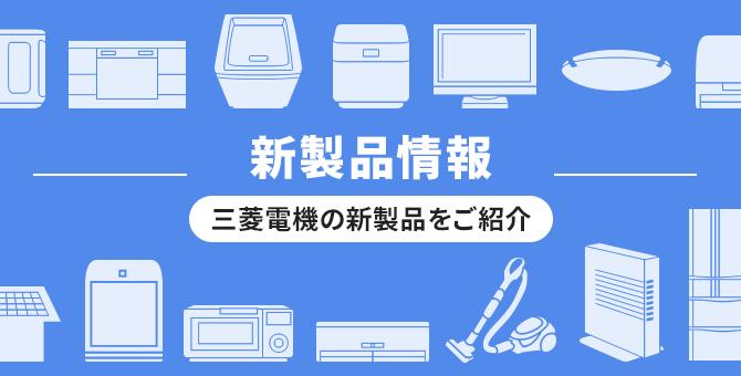 家電 三菱電機 CME(CLUB MITSUBISHI ELECTRIC)