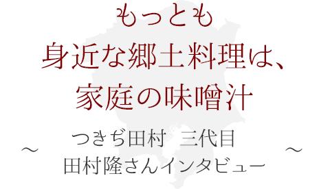 田村 つき 隆 ぢ 田村 田村隆 (料理人)