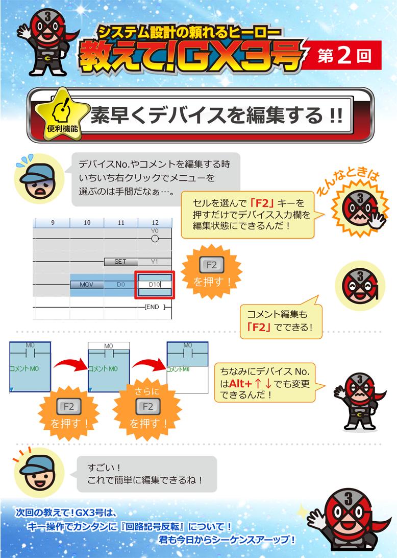 gx works3 アップデート