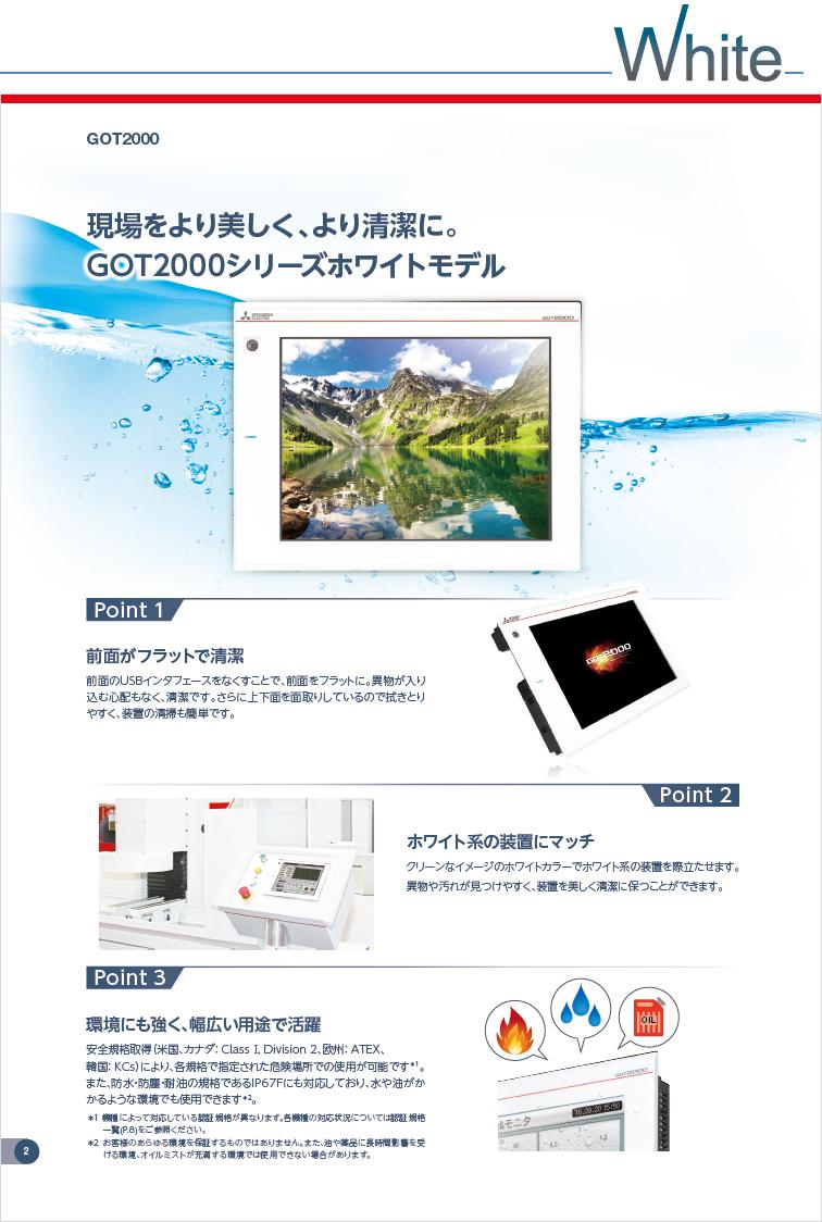注目の製品 過去のホットニュース(GOT2000) 表示器 GOT   三菱