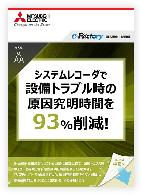 設備トラブル時の原因究明時間を93%削減!|IoT活用事例 三菱電機 FA