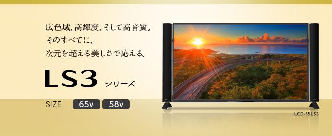 4K高精細と広色域レーザーバックライトで体が感じる新しい感動LS3シリーズ