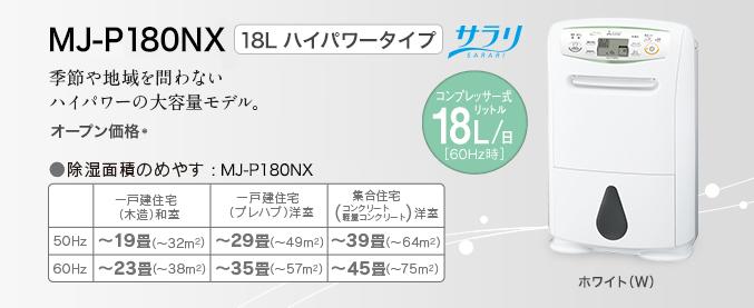 MJ-180MX
