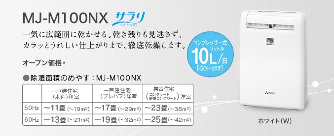 MJ-100LX