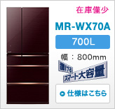 MR-WX70A