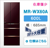 MR-WX60A