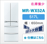 MR-WX52A