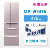 MR-WX47A