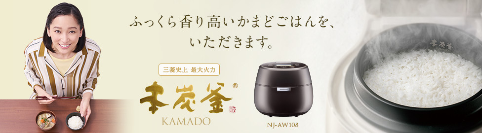 三菱電機 本炭釜 KAMADO NJ-AW109 ... - …