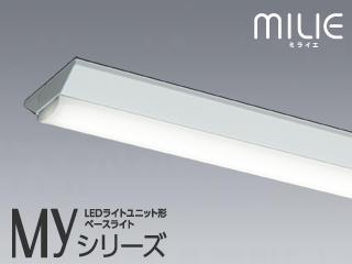 LEDライトユニット形ベースライト Myシリーズ