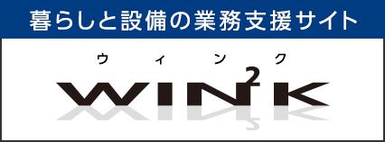 暮らしと設備の業務支援サイト WIN2K 製品のカタログ、技術資料など