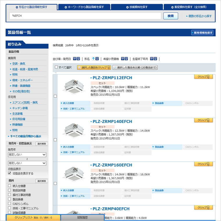あいまい検索|ご利用ガイド|三菱電機WIN2K