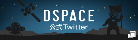 DSPACE公式Twitter